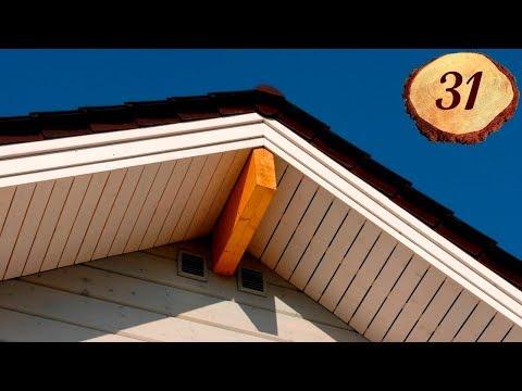 31. Карнизы - свесы крыши