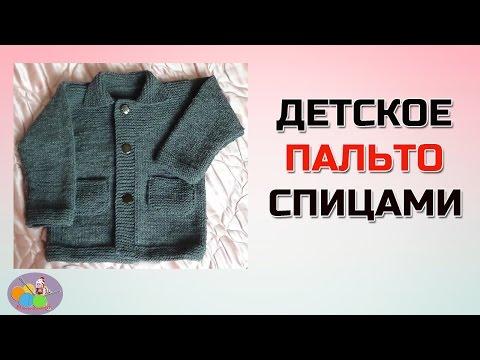Детское пальто спицами для мальчика 3 года (спинка)