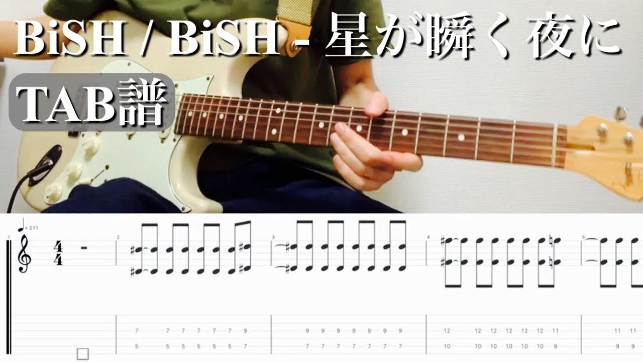 【ギター】 BiSH/BiSH-星が瞬く夜に - YouTube