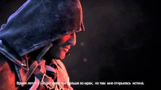 Assassin's Creed Rogue Изгой — ТРЕЙЛЕР