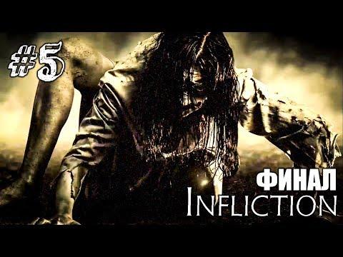 ВОССТАВШИЙ ИЗ АДА! ► Infliction Прохождение #5 ► ИНДИ ХОРРОР ИГРА