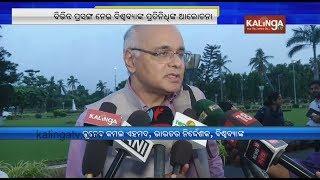 World Bank Representatives Meet Odisha Cm Naveen Patnaik At Lok Seva Bhawan  Kalinga Tv