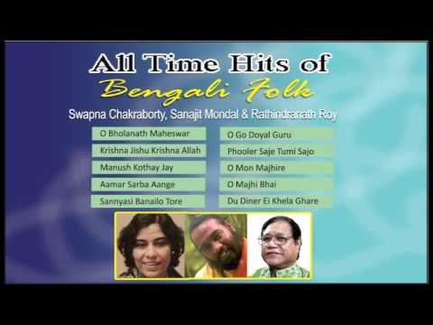 All time hits of Bengali Folk | Swapna Chokraborty | Sanajit Mondal | Rathindranath Roy | Lokgeet