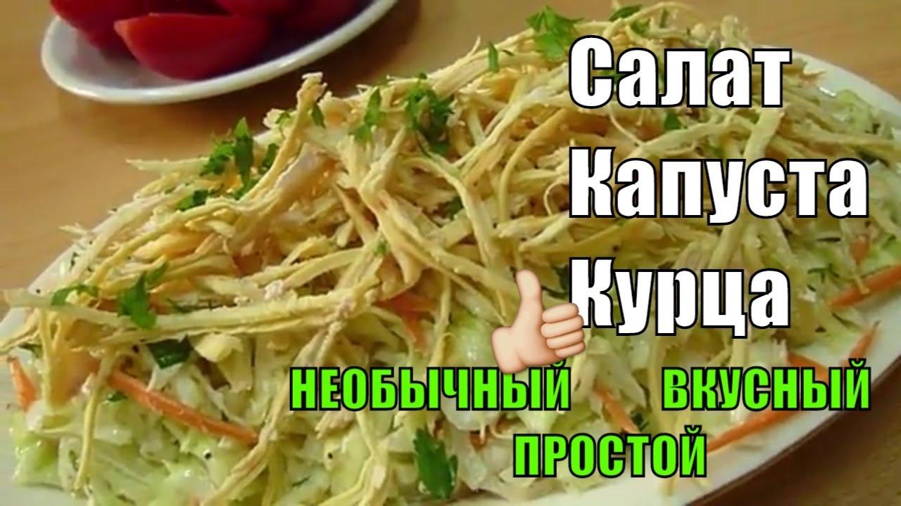 салат из куриного филе и свежей капусты