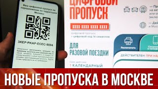 В Москве появился новый тип пропусков. Новости России сегодня.