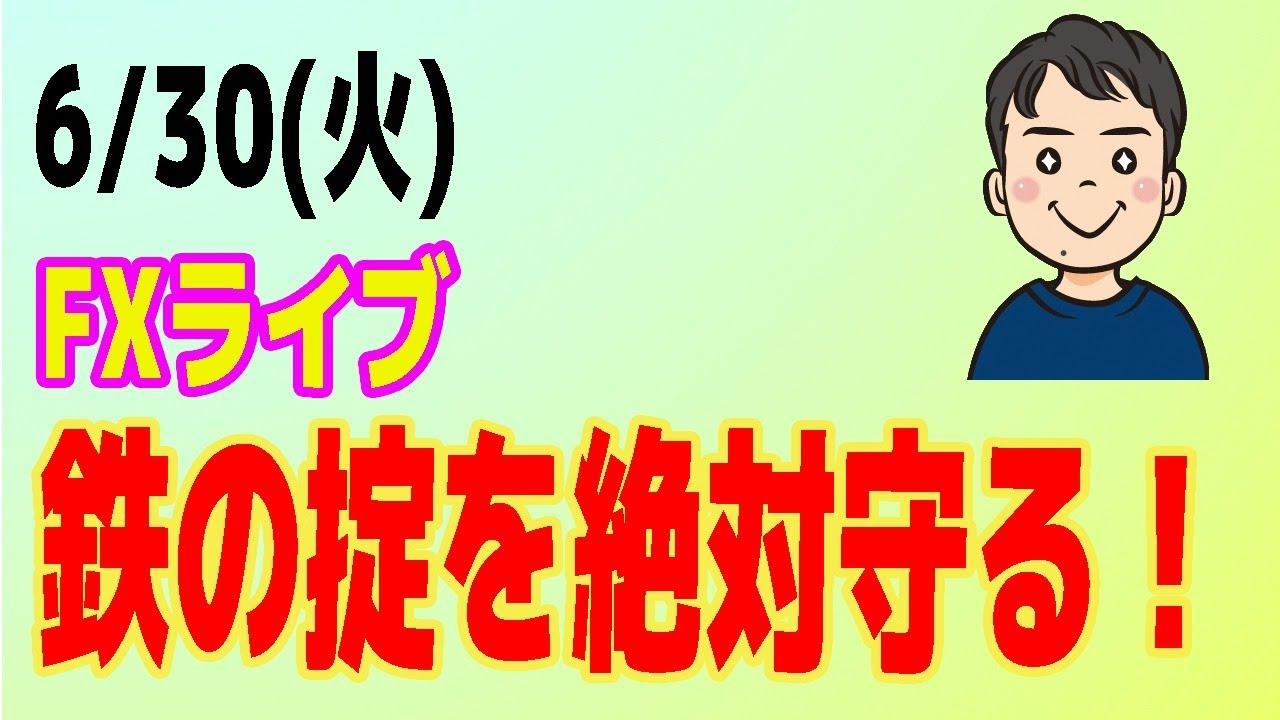 【FXライブ】2020/6/30 第64回 200万から1,000万を目指す生放送!!【現在1,875,426円】
