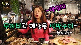 태국식 바베큐 무까타~ 가성비갑 식당~