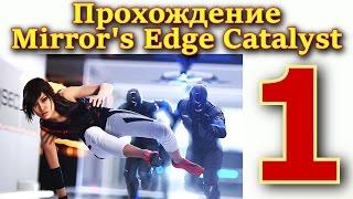 """Прохождение Mirror's Edge Catalyst № 1 от ИЛЮХИ. """"ОСВОБОЖДЕНИЕ ИЗ ТЮРЬМЫ И СРАЗУ НОВЫЕ ПРИКЛЮЧЕНИЯ"""""""