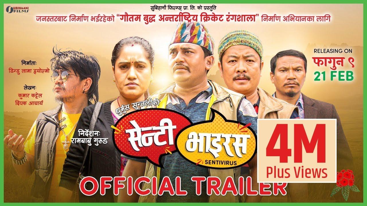 Senti Virus - Nepali Movie Official Trailer || Dhurmus, Suntali, Dayahang Rai, Buddhi Tamang, Wilson