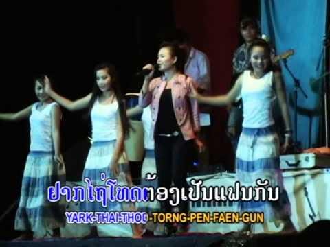 ສຽງແຄນລາວ Sieng Khean Lao / ບຸນຄ້ຳ ສິດທິເດດ from YouTube · Duration:  4 minutes 16 seconds