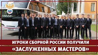 Игроки сборной России получили звания заслуженных мастеров спорта l РФС ТВ