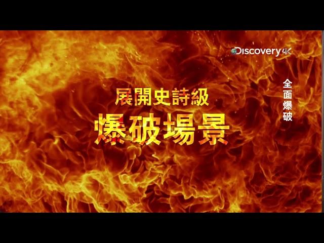 《流言終結者》托瑞回來啦!myvideo x Discovery:全新科學節目《全面爆破》獨家4K搶先頻道全亞洲完整首播!