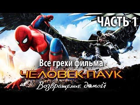 Все грехи фильма 'Человек-паук: Возвращение домой', Часть 1