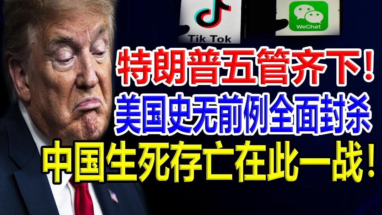 特朗普五管齐下!美国史无前例全面封杀,中国生死存亡在此一战!