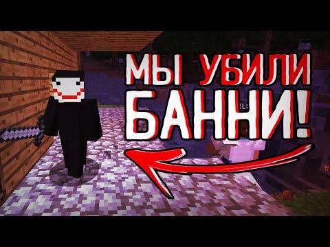 МЫ УБИЛИ мистическое существо БАННИ в этом проклятом мире в Minecraft! (3 часть) /Майнкрафт #38