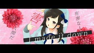 【歌ってみた】シェーマ / Covered by 花鋏キョウ【Chinozo】