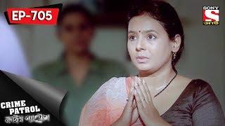 Crime Patrol - ক্রাইম প্যাট্রোল (Bengali) -  Ep 705 - Stoneman Part Two - 1st July, 2017