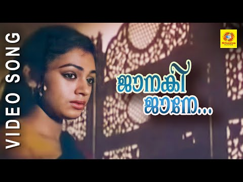 Hit Songs |Janaki Jane | Dhwani | Malayalam Film Song