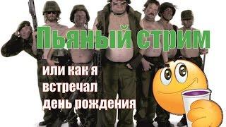 пьяный стрим - как встречал свой день рождения)