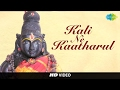 Kali Nee Kaatharul | காளி நீ | HD Tamil Devotional Video | Pithukuli Murugadas | Amman Songs
