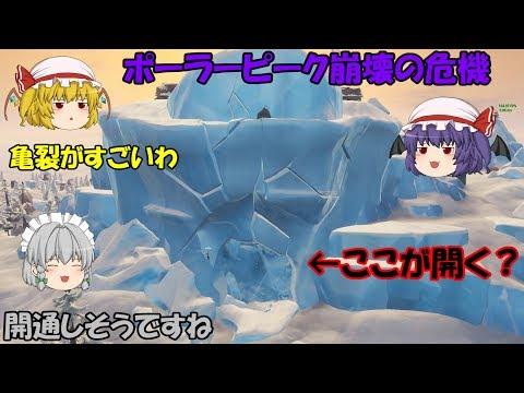 【Fortnite】ポーラーピークの氷が崩壊する!?さらに謎の音が聞こえるように!崩壊した後はどうなってしまうのか・・・【ゆっくり実況】ACT227