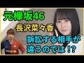 【元欅坂46】長沢菜々香さん訴訟する相手が違うのでは?