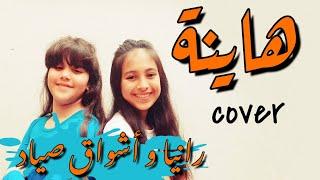 Hayna هاينة cover asmaa lmnawar et hatim amor RANIA ET ACHWAK SAYAD