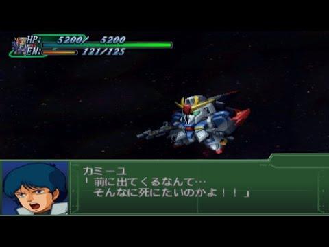 Super Robot Wars Alpha 3 - Zeta Gundam Attacks