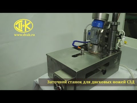 Заточной станок для дисковых ножей СЗД-01