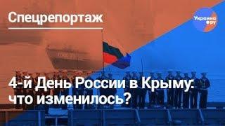 4-й день России в Крыму: что изменилось?