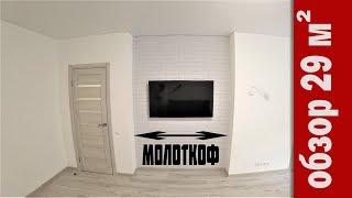 обзор БЮДЖЕТНОГО ремонта маленькой однокомнатной квартиры. Планировка 29 метров. ROOM TOUR