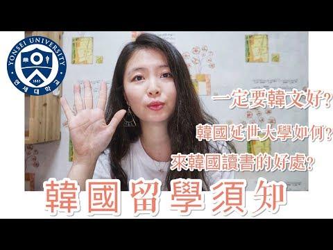 韓國留學須知| 延世大學GSIS如何?就讀的5個好處?【韓國留學#1】