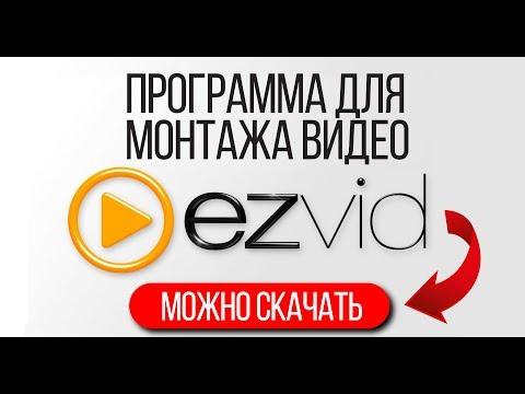 видео: Программа для монтажа видео (скачать бесплатно). Программа для видеомонтажа.