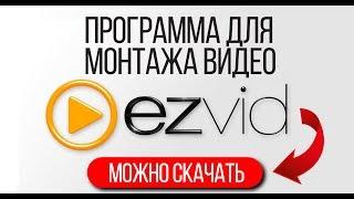 Программа для монтажа видео (скачать бесплатно). Программа для видеомонтажа.(Получи бесплатно видеокурс по созданию видео: http://video4website.ru/kurs2 Скачать бесплатно программу для монтажа..., 2013-08-19T05:42:56.000Z)