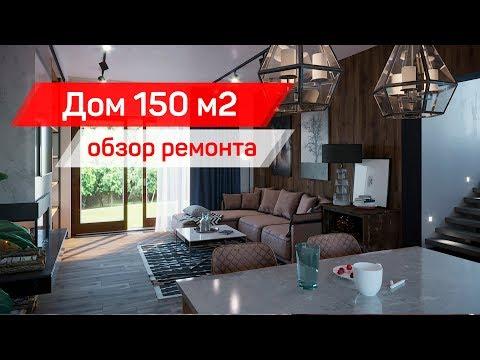 Обзор ремонта Дом 150 м2