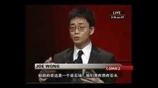 Joe Wong at RTCA Dinner黄西在美国记者年会上的脱口秀 thumbnail