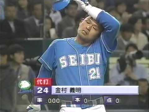1999.4.7 日本ハムvs西武2回戦 1...
