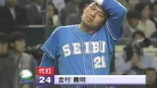 1999.4.7 日本ハムvs西武2回戦 14/30