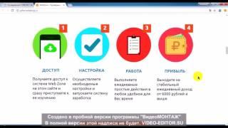 заработок без вложений бесплатно, как заработать 6000 рублей за 15 минут