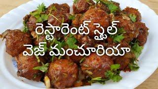 రసటరట సటల వజ మచరయ ఇటలన చసకడ - Veg Manchurian Recipe - Indian Recipes