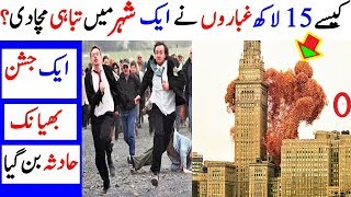 Kesy 15 Lakh baloons Ney AK Shehar Mey Tabhai Machaa Dee?