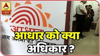 Know Where Aadhar Is Mandatory After Supreme Court's Verdict | ABP News