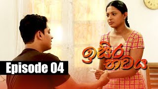 Isira Bawaya | ඉසිර භවය | Episode 04 | 05 - 05 - 2019 | Siyatha TV Thumbnail