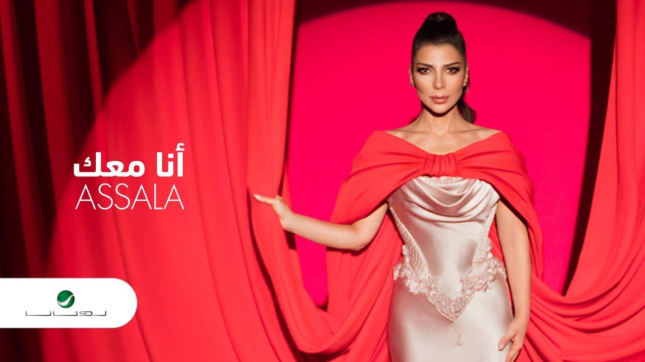 Assala ... Ana Maak - 2020 | أصالة ... أنا معك - بالكلمات