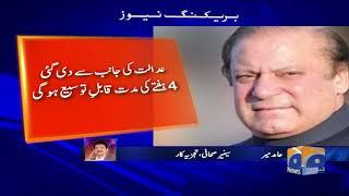 Hamid Mir | Nawaz Sharif Ka Naam ECL Se Nikalne Ka Hukum
