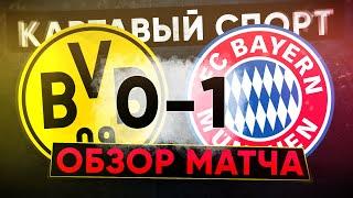 КС Боруссия Бавария Обзор матча 28 Тур