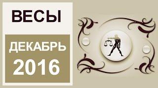 Гороскоп ВЕСЫ на Декабрь 2016 от Веры Хубелашвили