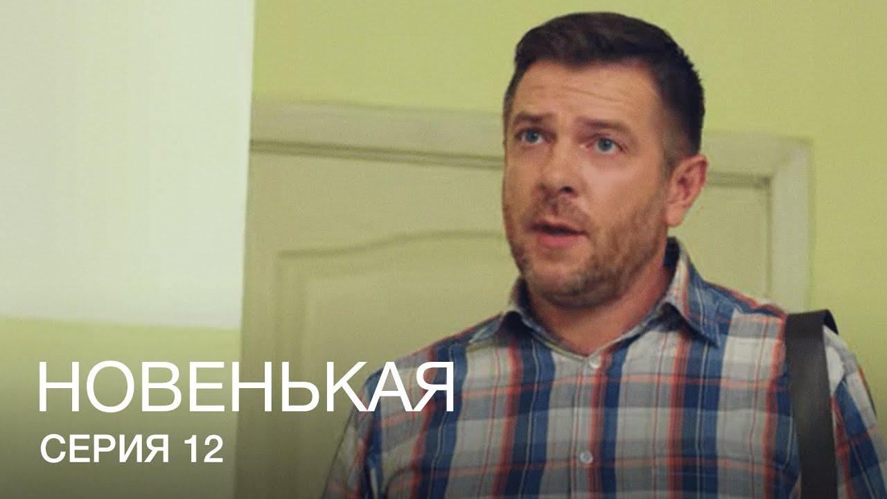 НОВЕНЬКАЯ Серия 12. Молодежная Мелодрама. Детектив