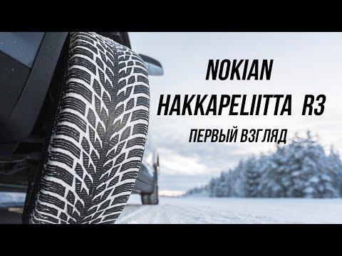 Обзор Hakkapeliitta R3, сравнение с Hakkapeliitta 9 на льду и снегу