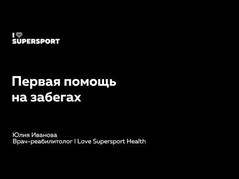 Первая помощь на забегах. Юлия Иванова в Лектории I Love Supersport